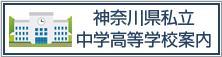 神奈川県私立中学高等学校案内