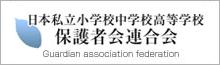 日本私立小学校中学校高等学校保護者会連合会
