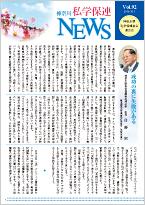 Vol.92 2016年10月1日